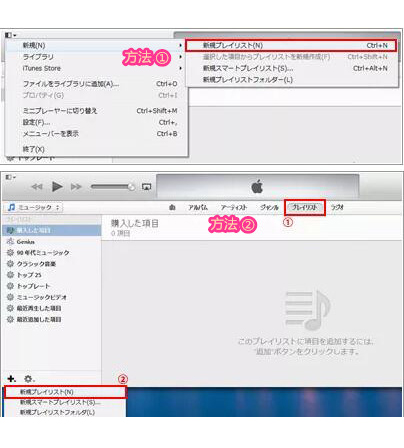 https://www.macxdvd.com/apple-iphone-transfer/images/seomodel/creat-playlist-on-your-iphone-122603.jpg