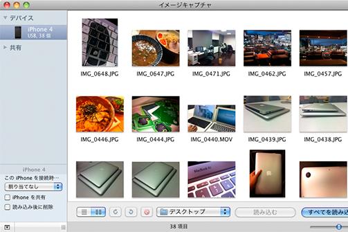 iPhone写真パソコン保存