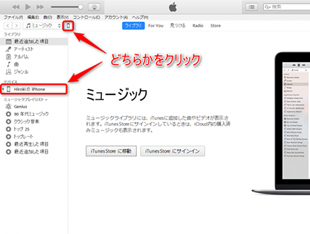 iPhone機種変更データ移行