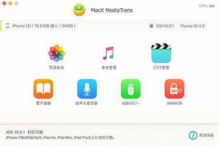 https://www.macxdvd.com/apple-iphone-transfer/images/seomodel/mmt-mj-20170406-01.jpg