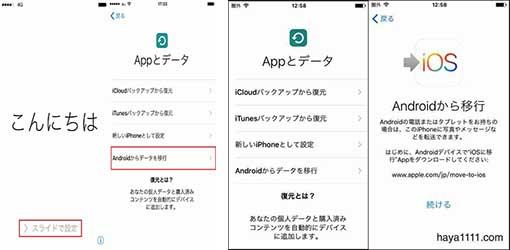 https://www.macxdvd.com/apple-iphone-transfer/images/seomodel/setup-iphone-8-08.jpg