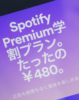 有料音楽アプリ