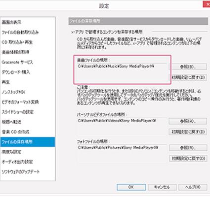 このデータを本プログラムに取り込みますか?」画面が表示され、「はい」とクリックし、xアプリのライブラリーが取り込まれる。