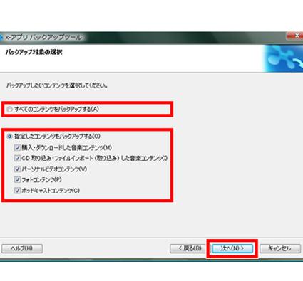 ① 、Windowsのエクスプローラーによるファイルコピー、Windowsのバックアップ 機能、そのほかのデータ移動ツール(「VAIOお引越サポート」など)を使用した場合、x,