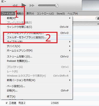 インストールが完了されたら、iTunesから「ファイル」⇒「フォルダーをライブラリーに追加」⇒「xアプリで取り込んだ曲のファイルが入っているフォルダー」とクリック