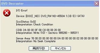 DVD Decrypter読み込みエラー、書き込みエラーヘの対処法!Mac ...