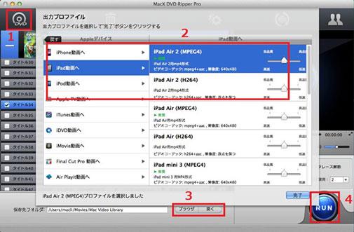動画保存DVDリッピングソフト