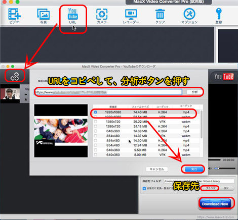 MacでYouTube保存