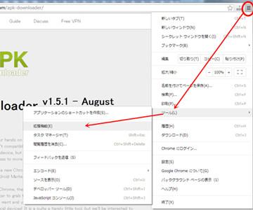 APKファイルをダウンロード、新しいAPK …
