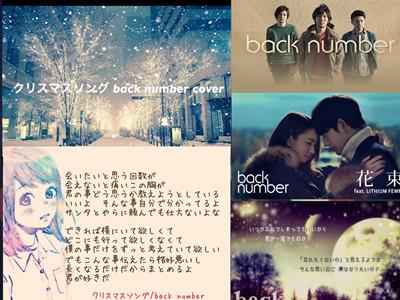 back number の曲をダウンロード 歌詞・アルバム …