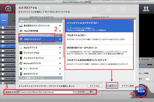 Macでジュラシック・ワールドDVDをコピー