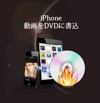 iPhone動画DVD焼く