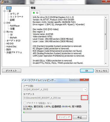 dvdfab passkey8 ダウンロード