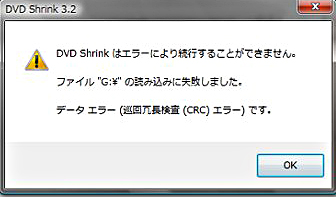DVD Shrink CRCエラーでアナと雪の女王をコピーできない