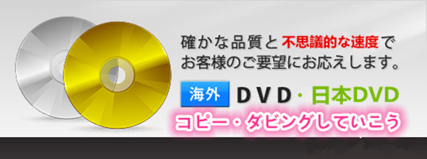 DVDをiPhone6に取り込み