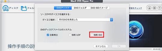 mac dvd コピー