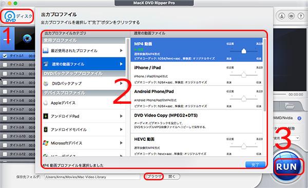 MacX DVD Ripper ProでDVDをMP4に変換