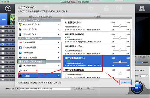MacでDVDをM2TSに変換するステップ