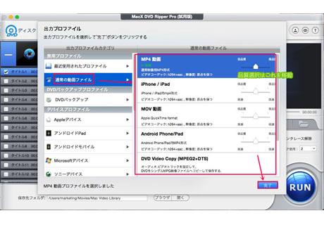 MacでDVD複製