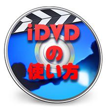 iDVD 使い方