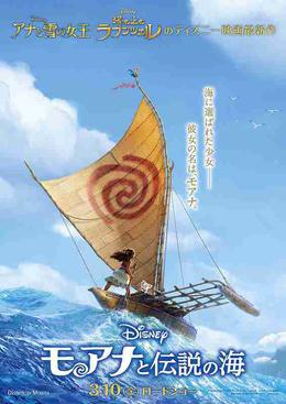 モアナと伝説の海無料視聴