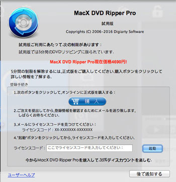 macx dvd ripper pro serial key