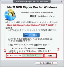 MacX DVD Ripper Pro for Windows 評判
