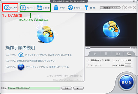 MacX DVD Ripper Pro for Windows 評判・紹介・ガイド面々にお届け!