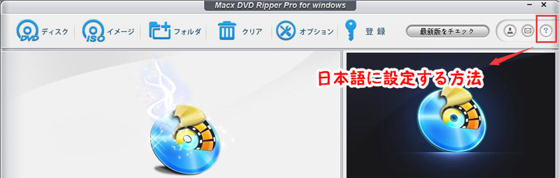 MacX DVD Ripper Pro for Windows言語設定