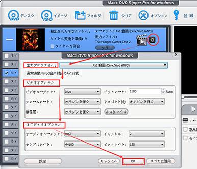 MacX DVD Ripper Pro for Windows使い方完全活用ガイド【最新版:Windows10対応】