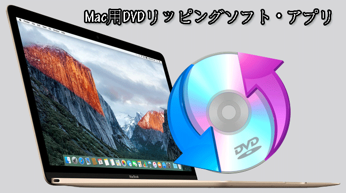 Mac用DVDリッピングソフト