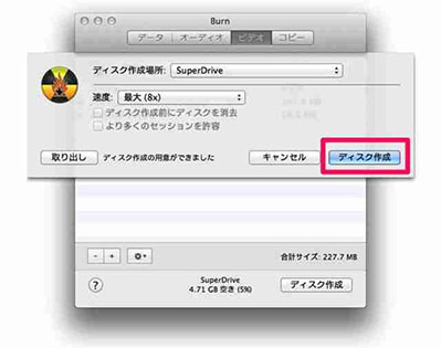 BurnでiMovie DVD 書き込み