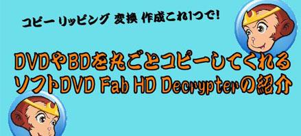 「DVDFab」を使ってDVD・ブルーレイディスクを …
