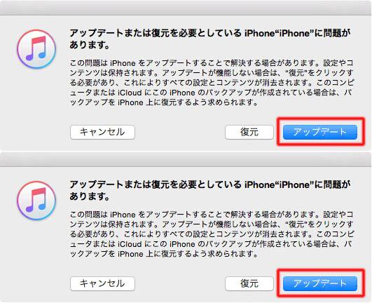 iOS9 ダウングレード