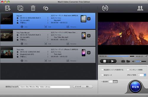 Mac用動画変換フリーソフト