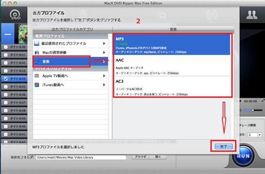 DVD 音声抽出 フリーソフト