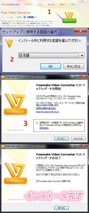 Freemake Video Downloaderが、突然危険なソフト …