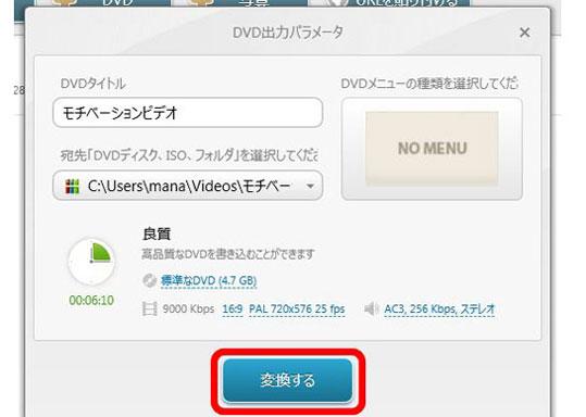 DVDエンコードフリーソフト