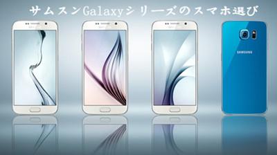 Galaxy S6 Galaxy S7どっち