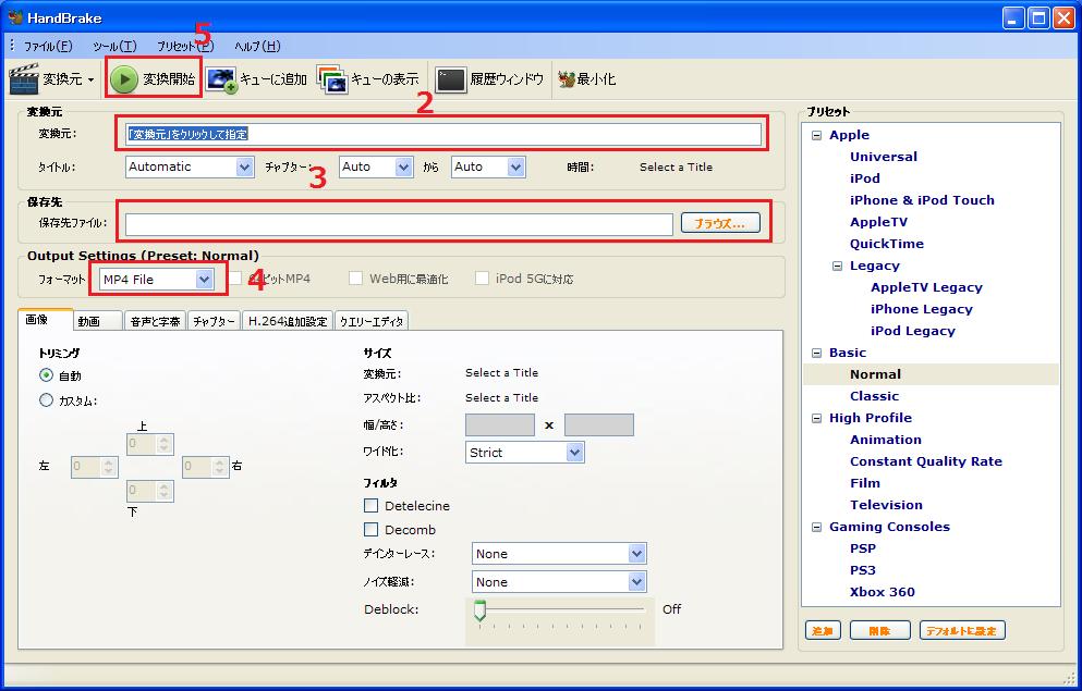 Handbrake0.9.2を利用して、MP4をAVIに変換