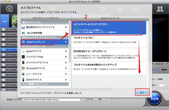 Mac DVDコピー2016