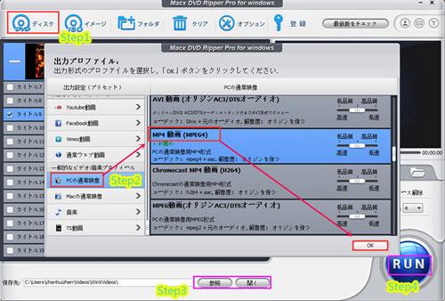 Windows10上でDVDをパソコンに取り込む方法