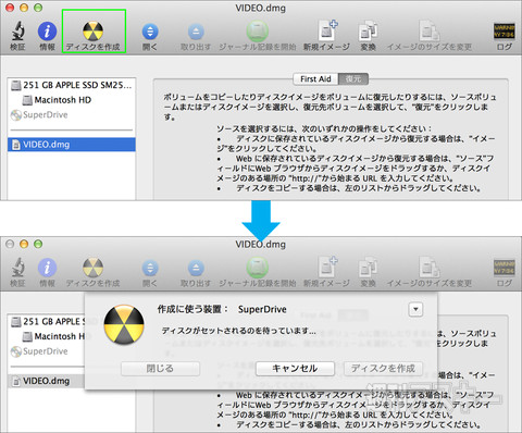 ディスクユーティリティでDVDをPCにインポート