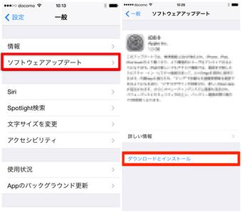 iOS10にアップ