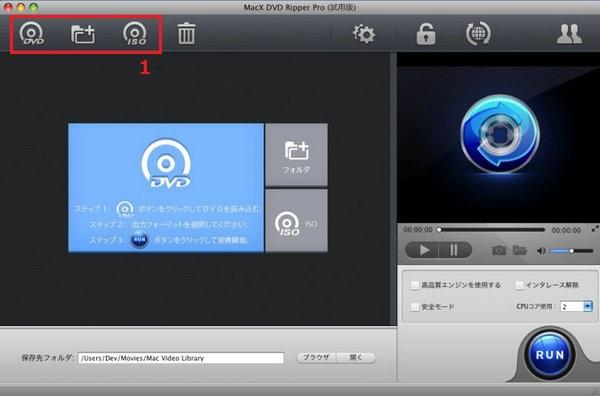 Mac OS でDVD動画をiPhone5に変換1