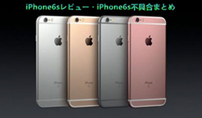 iPhone6sメリット・デメリット
