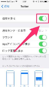 iPhone7省エネ