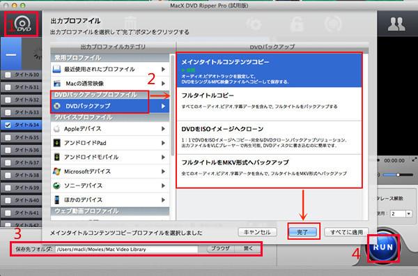 OS X 10.11エル・キャピタン環境ででDVDをコピー