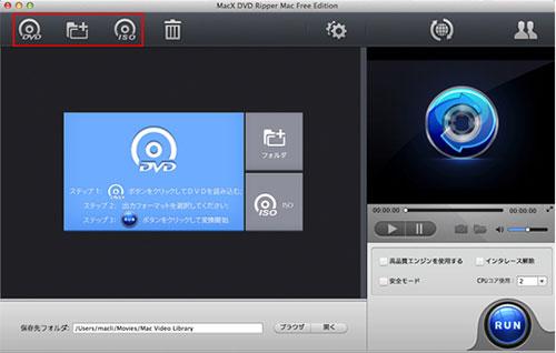 Macで無料にDVDを変換