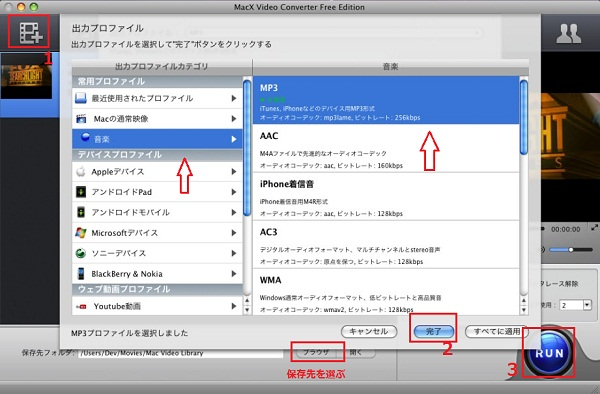 Macで無料FLVをMP3に変換1